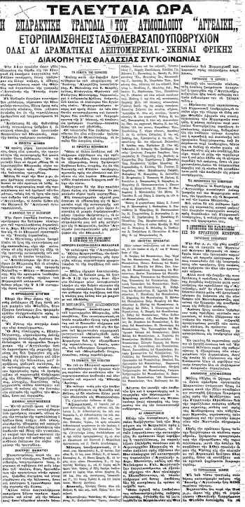 Aggeliki, 30.10.1916
