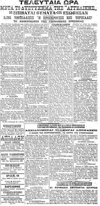 Aggeliki, 31.10.1916